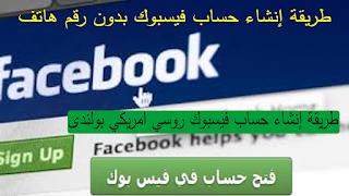 عمل حساب فيس بوك برقم هاتف بكل سهولة