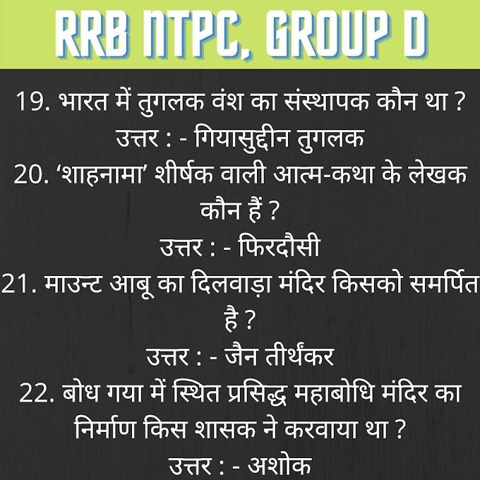 सामान्य ज्ञान हिंदी सेट - 13 / GK. Hindi for RRB NTPC, RRC, GROUP D, SSC GD.