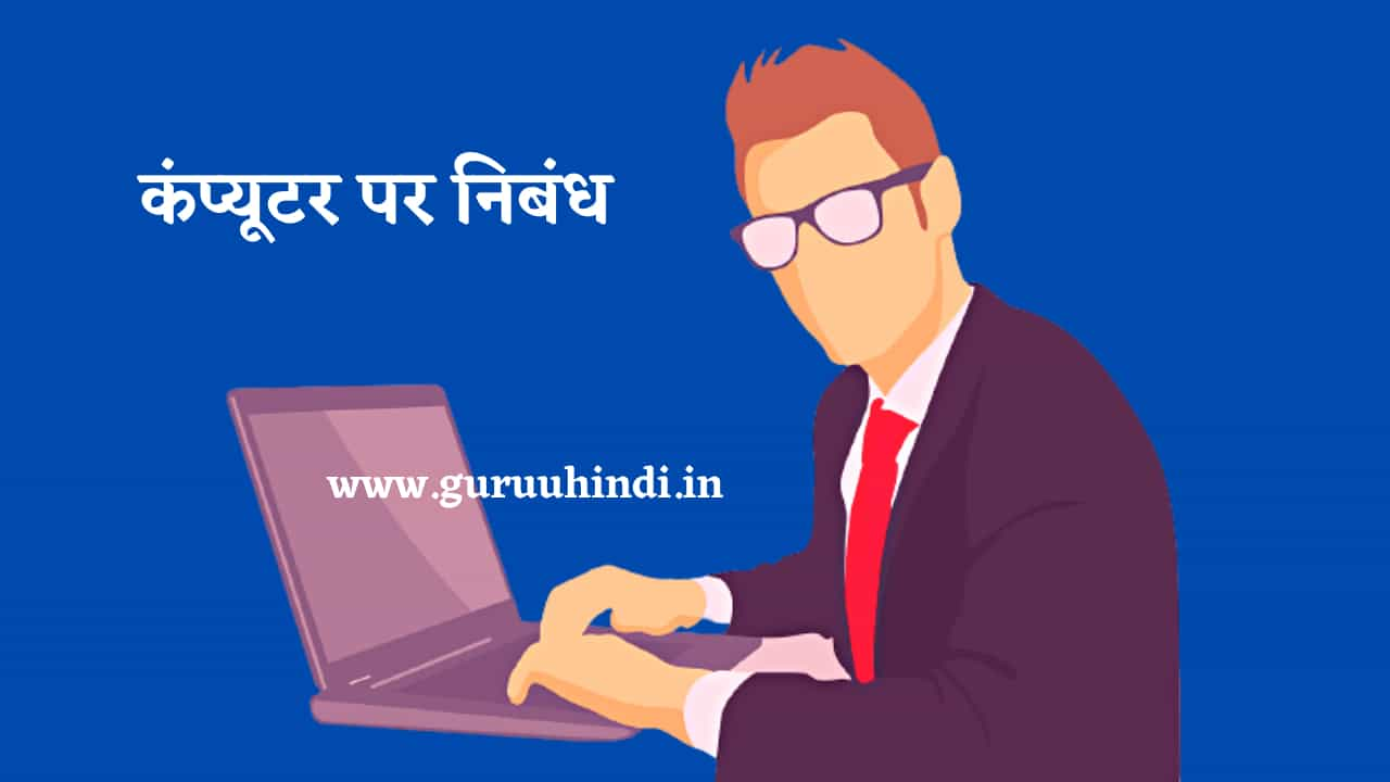 essay on computer in in hindi