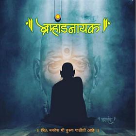 Shree Swami Samarth quotes in marath