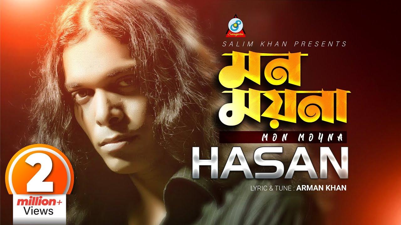 Mon Moyna Lyrics ( মন ময়না ) - Hasan