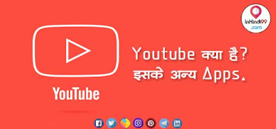 Youtube क्या है ? अन्य App Youtube Go, Youtube Kids,  Youtube Music