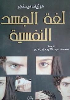 تحميل كتاب لغة الجسد النفسية pdf - جوزيف ميسينجر