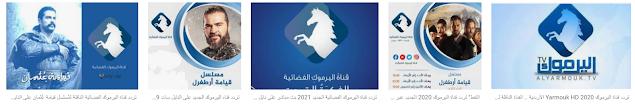 تردد قناة اليرموك Alyarmouk الجديد 2021 على قمر نايل سات لمتابعة مسلسل قيامة عثمان الحلقة 44 - حرابيا