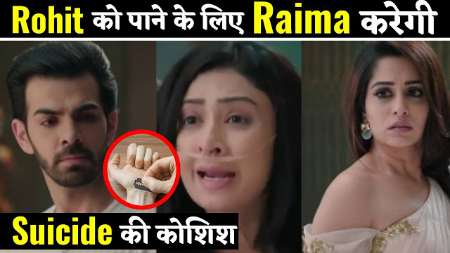 Upcoming Twist : Rayma's mother calls Sonakshi troublemaker Rohit furious in Kahan Hum Kahan Tum