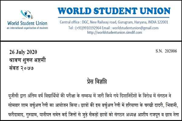 world-student-union-protest-against-ugc-to-not-conduct-examination