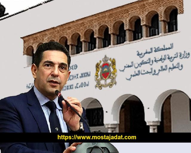 المزيد من الإحتجاجات على محاضر الخروج في مواجهة وزارة أمزازي...