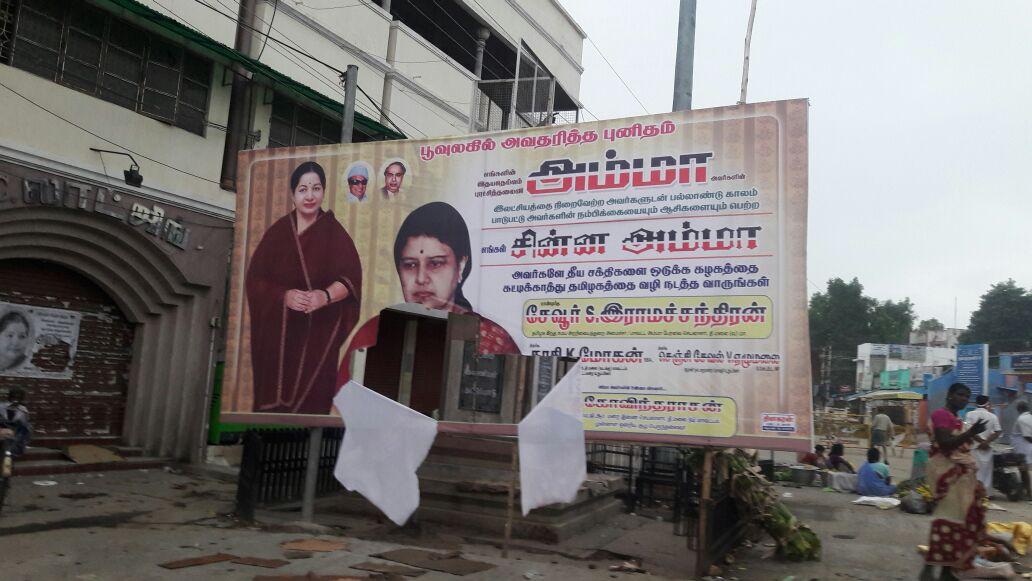 சசிகலா போஸ்டர்கள் மீது 'காட்டப்பட்ட' எதிர்ப்பு!