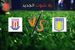 نتيجة مباراة استون فيلا وستوك سيتي اليوم الخميس بتاريخ 01-10-2020 كأس الرابطة الانجليزية