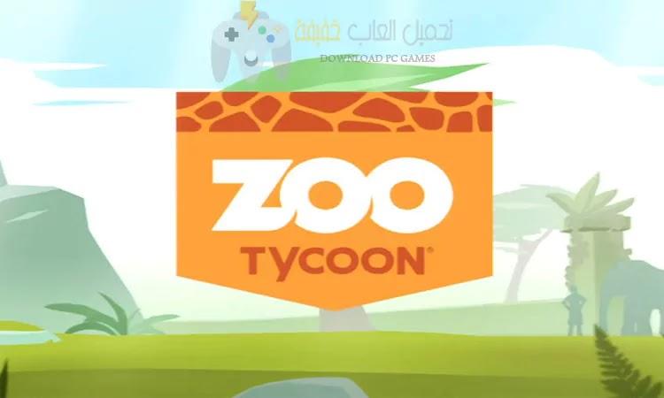 تحميل لعبة حديقة الحيوان Zoo Tycoon للكمبيوتر برابط مباشر