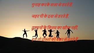 Dosti Shayari in Hindi |Best Dosti Shayari in Hindi Image