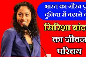 सिरिशा बांदला का जीवन परिचय | Sirisha Bandla Biography In Hindi