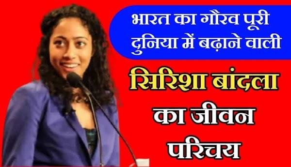 सिरिशा बांदला का जीवन परिचय   Sirisha Bandla Biography In Hindi