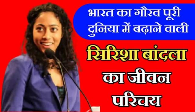 Sirisha bandla biography in hindi,sirisha bandla wikipedia