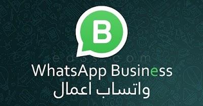 تحميل تطبيق  واتساب للأعمال  اصدار 2020 WhatsApp Business