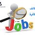 وظائف محاسبين خبرة للعمل في مصر