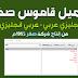 تحميل قاموس صخر القديم | (انجليزي عربي - عربي انجليزي)