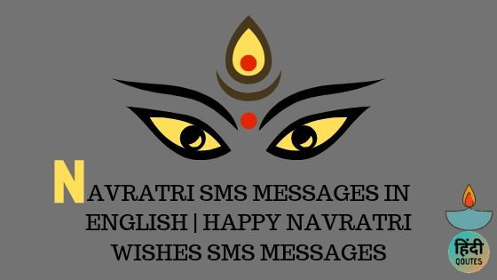 NAVRATRI-SMS-MESSAGES-IN-ENGLISH-HAPPY-NAVRATRI-WISHES-SMS-MESSAGES