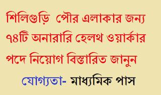 west bengal govt jobs | শিলিগুড়ি  পৌর এলাকার জন্য ৭৪টি অনারারি হেলথ ওয়ার্কার  পদে নিয়োগ 5