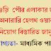 west bengal govt jobs   শিলিগুড়ি  পৌর এলাকার জন্য ৭৪টি অনারারি হেলথ ওয়ার্কার  পদে নিয়োগ