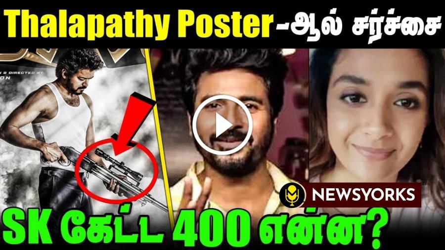 நடிகர் விஜயின் BEAST FIRSTLOOK-ல் சிவகார்த்திகேயனால் எழுந்த சர்ச்சை !!
