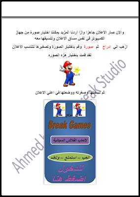 حمل كتاب الوورد برنامج التصميم الخفي وتعلم طريقة تصميم اعلانات بواسطة برنامج الوورد