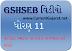 GSHSEB Std 11 Video Preparation For Students