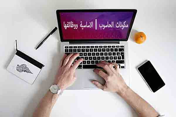 مكونات الحاسوب للاطفال، مكونات الحاسوب الاساسية ووظائفها، مكونات الحاسوب pdf، مكونات الحاسوب الداخلية والخارجية، مكونات الحاسوب يوتيوب، مكونات الحاسوب ووظائفها pdf، مكونات الحاسوب ودورها، مكونات الحاسوب ويكيبيديا، مكونات الحاسوب وفوائده،