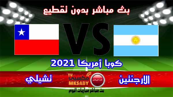 مشاهدة مباراة الارجنتين وتشيلي بث مباشر