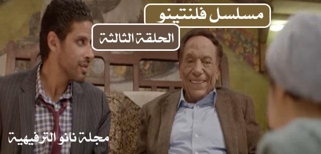 مسلسل فلنتينو الحلقة الثالثة | الحلقة 3 مسلسل فلنتينو | مسلسلات رمضان 2020