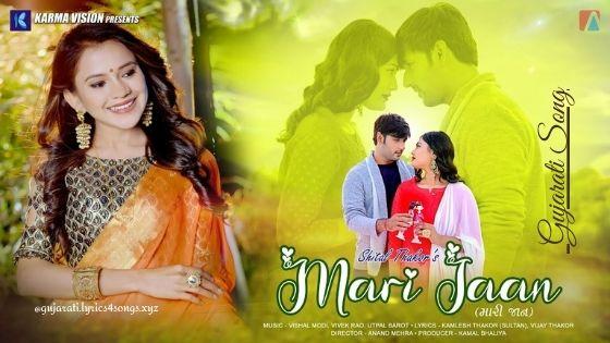 મારી જાન MARI JAAN LYRICS - Shital Thakor | Gujarati.Lyrics4songs.xyz