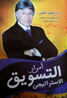 تحميل كتاب أسرار التسويق الاستراتيجي - إبراهيم الفقي pdf