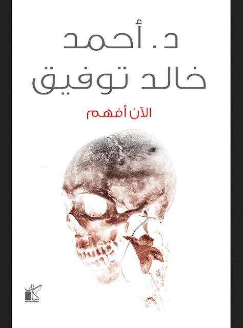 رواية الان افهم pdf