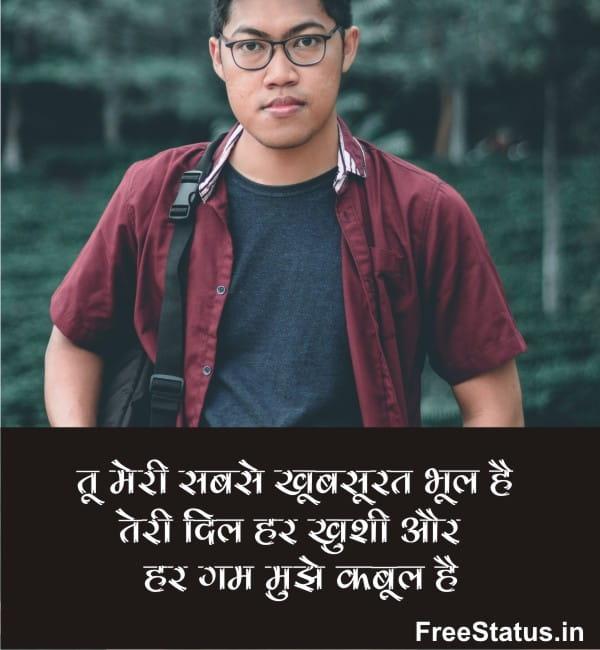 Tu-Meri-Sabse-Khubsurat-Bhul-Hai