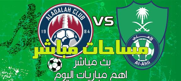موعد مباراة الاهلي السعودي والعدالة اليوم السبت 01/02/2020 في الدوري السعودي