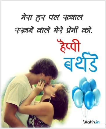 Boyfriend  Birthday Quotes Status Shayari