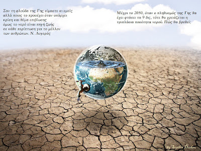 """""""Το Νερό ως Πηγή Ζωής"""". Γιορτή Σπόρων και Αυτάρκειας"""
