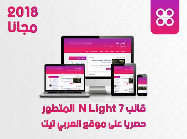 قالب N Light المتطور من العربي تيك