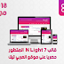 قالب بلوجر N Light المتطور من العربي تيك 2018 مجانا