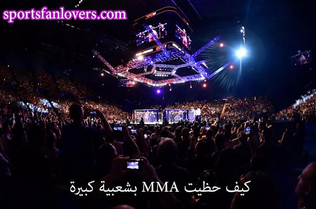 كيف حظيت MMA بشعبية كبيرة