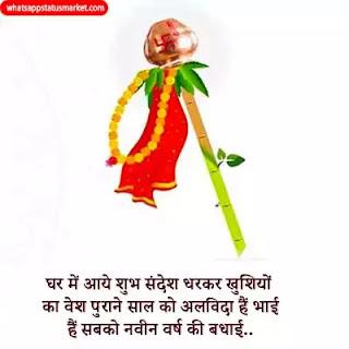 Happy Gudi Padwa images shayari