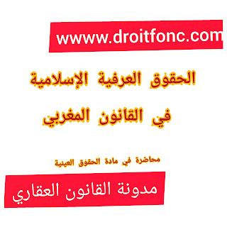 الحقوق العرفية الإسلامية في القانون المغربي