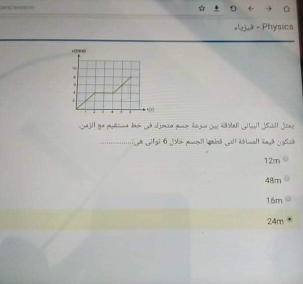 امتحان الفيزياء للصف الاول الثانوي الترم الاول 2021 17