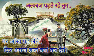 superhit shayari romantic