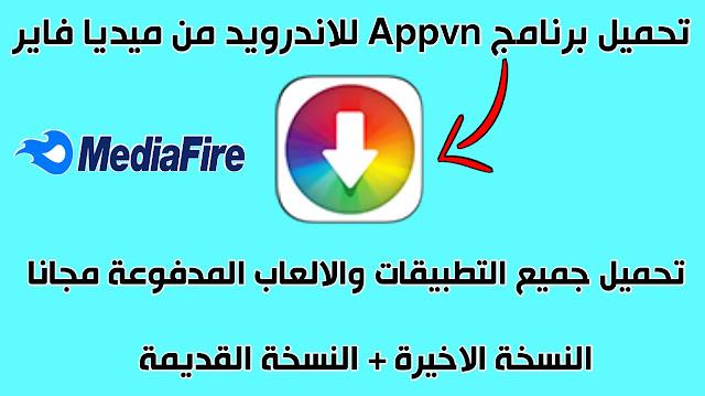 تحميل appvn apk للاندرويد من ميديا فاير