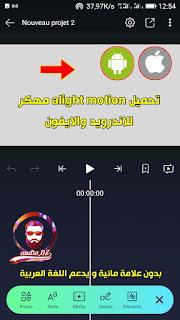 alight motion app