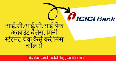 icic bank account balance check miss call and mini statement number