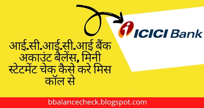 icici bank balance check miss call and mini statement number