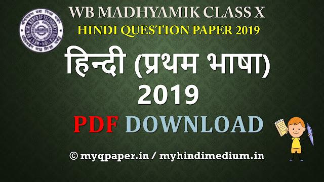 Download PDF Madhyamik Hindi Question Paper 2019