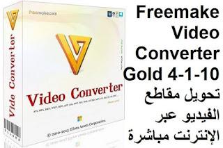 Freemake Video Converter Gold 4-1-10 تحويل مقاطع الفيديو عبر الإنترنت مباشرة